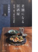 老舗になる居酒屋 東京・第三世代の22軒