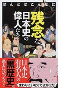 ほんとはこんなに残念な日本史の偉人たち