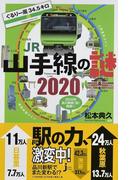 ぐるり一周34.5キロJR山手線の謎2020 (じっぴコンパクト新書)(じっぴコンパクト新書)