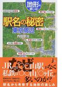地形を感じる駅名の秘密東京周辺