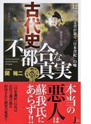 古代史不都合な真実 12の古代文書が暴く「日本書紀」の噓 (じっぴコンパクト新書)(じっぴコンパクト新書)