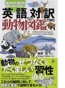 英語対訳で読む動物図鑑 生態の不思議を話したくなる!