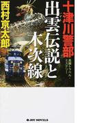 十津川警部出雲伝説と木次線 長編トラベル・ミステリー