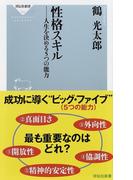 性格スキル 人生を決める5つの能力 (祥伝社新書)(祥伝社新書)