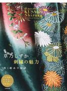 草乃しずか 刺繡の魅力 煌く絹糸の旋律