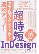 超時短InDesign「文字組み&レイアウト」速攻アップ! InDesignの作業効率アップ時短のためのお助けリファレンス イライラ作業を3秒で解決!