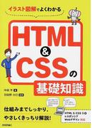 イラスト図解でよくわかるHTML&CSSの基礎知識