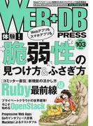 WEB+DB PRESS Vol.103 特集脆弱性の見つけ方&ふさぎ方|Ruby最前線|OpenStack