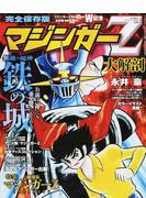 マジンガーZ大解剖 マジンガーZ放送45周年永井豪画業50周年W記念 完全保存版