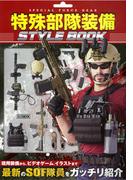 特殊部隊装備STYLE BOOK