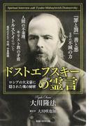 ドストエフスキーの霊言 ロシアの大文豪に隠された魂の秘密