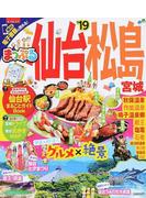 仙台・松島 宮城 '19