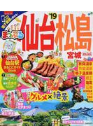 仙台・松島 宮城 mini '19
