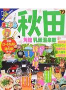 秋田 角館・乳頭温泉郷 '19