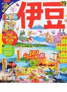 伊豆 '19 (まっぷるマガジン 東海)
