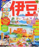 伊豆 mini '19 (まっぷるマガジン 東海)