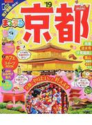 京都 mini '19 (まっぷるマガジン 関西)