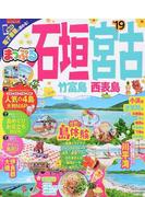 石垣・宮古 竹富島・西表島 '19