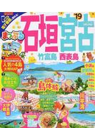 石垣・宮古 竹富島・西表島 mini '19