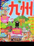 九州 '19 (まっぷるマガジン 九州)