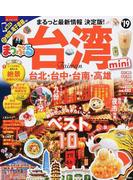 台湾 mini '19