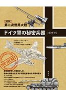 ドイツ軍の秘密兵器1939−45 〈図説〉第二次世界大戦