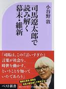 司馬遼太郎で読み解く幕末・維新 (ベスト新書)(ベスト新書)