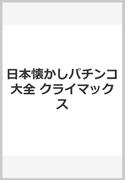 日本懐かしパチンコ大全 クライマックス