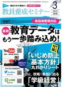 教員養成セミナー 2018年 03月号 [雑誌]