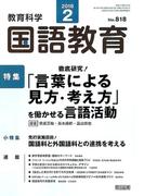 教育科学 国語教育 2018年 02月号 [雑誌]