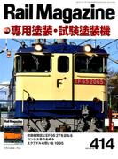 Rail Magazine (レイルマガジン) 2018年 03月号 [雑誌]