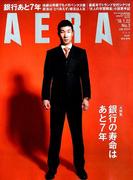 AERA (アエラ) 2018年 1/22号 [雑誌]