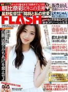 週刊FLASH 2018年 1/30号 [雑誌]
