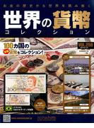 世界の貨幣コレクション 2018年 1/24号 [雑誌]