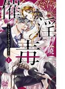 催淫毒~シスターとヴァンパイア~(1)(白泉社レディース・コミックス)