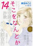 そこをなんとか(14)(花とゆめコミックススペシャル)