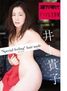 """""""週刊現代デジタル写真集 井上貴子 """"""""Special feeling"""""""" hair nude"""""""