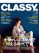 CLASSY. 2018年2月号