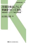 JR東日本はこうして車両をつくってきた(交通新聞社新書)
