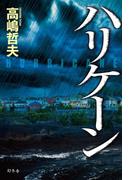 【期間限定価格】ハリケーン(幻冬舎単行本)