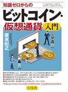 【期間限定価格】知識ゼロからのビットコイン・仮想通貨入門