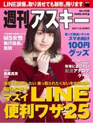 週刊アスキー No.1158(2017年12月26日発行)(週刊アスキー)