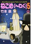 ねこめ〈〜わく〉 5 (夢幻燈コミックス)