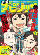 月刊 ! スピリッツ 2018年2月号(2017年12月27日発売)