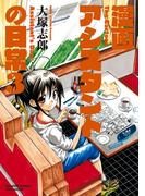 漫画アシスタントの日常 (3)(バンブーコミックス)
