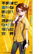 【セット商品】 西尾維新『世界』シリーズ4冊セット(講談社ノベルス)