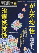 実験医学 Vol.36−No.2(2018増刊) がん不均一性を理解し、治療抵抗性に挑む
