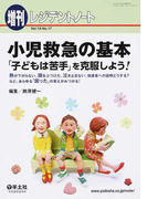 小児救急の基本「子どもは苦手」を克服しよう! 熱が下がらない、頭をぶつけた、泣き止まない、保護者への説明どうする?など、あらゆる「困った」の答えがみつかる!