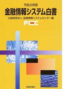 金融情報システム白書 平成30年版