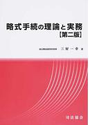 略式手続の理論と実務 第2版
